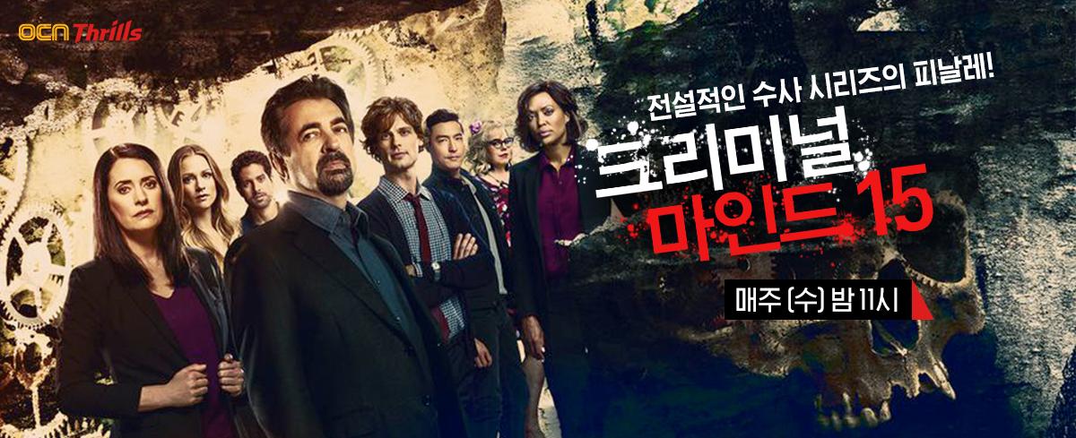 매주 (수) 밤 11시 전설적인 수사 시리즈의 피날레! 범죄자들과의 한 판 승부 <크리미널 마인드 15>