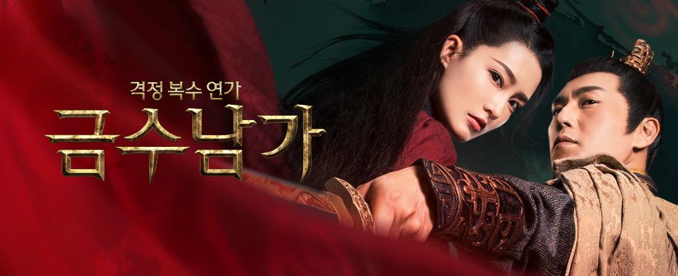 금수남가ㅣ매주 월-금 밤 10시 본방송 마주한 칼날, 필연의 사랑