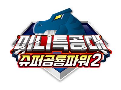 미니특공대 슈퍼공룡파워2