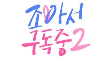 조아서구독중2