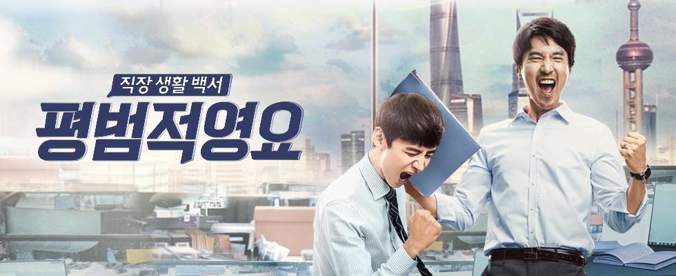 평범적영요ㅣ매주 월-금 밤  9시 본방송 *2회 연속* 브라보, 오피스 라이프!