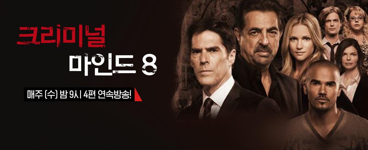 매주 (수) 밤 9시 4편 연속방송! 다시 보고 싶은 레전드 범죄 수사 시리즈! 범죄자들과의 한 판 승부가 시작된다! <크리미널 마인드 8>