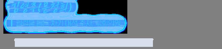 """김영주(문정희) / 권력을 돕는 차기 대선 주자, 국회의원 """"이제 제발 과거는 놔줘 정인아. 현실에 살자고."""""""