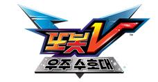 또봇V:우주수호대
