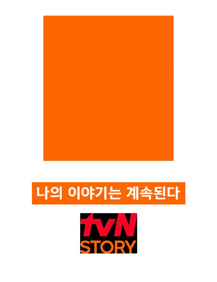 신중년 타깃의 라이프스토리 채널 tvN STORY. tvN STORY는 tvN 브랜드의 즐거움과 신중년 삶의 이야기를 담은 채널입니다.