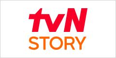 나의 이야기는 계속된다, tvN STORY