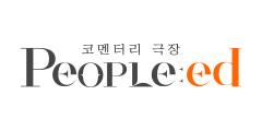 코멘터리 극장, People:ed