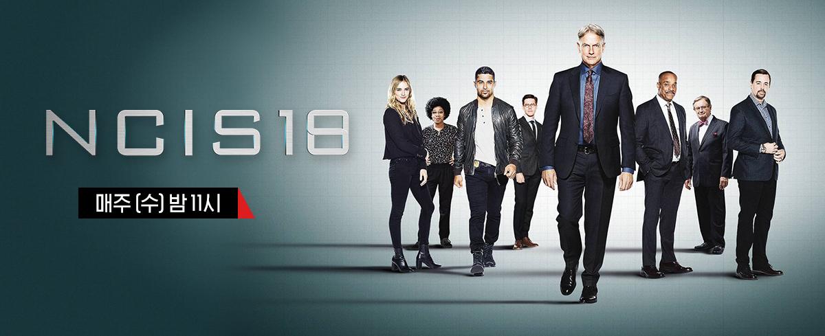 매주 (수) 밤 11시 TV최초! 전 세계가 사랑한 레전드 수사 시리즈의 귀환! <NCIS 18>