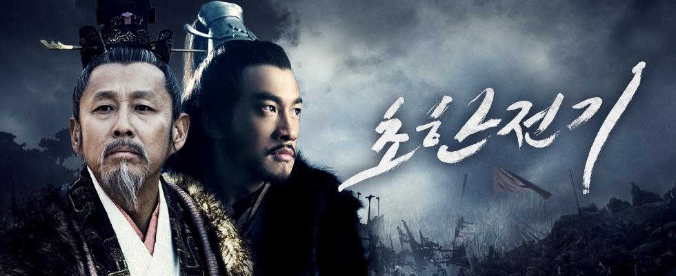 초한전기ㅣ매주 월-금 오후 3시 본방송 *2회 연속* '유방 對 항우' 난세 영웅들의 천하를 건 위대한 대결