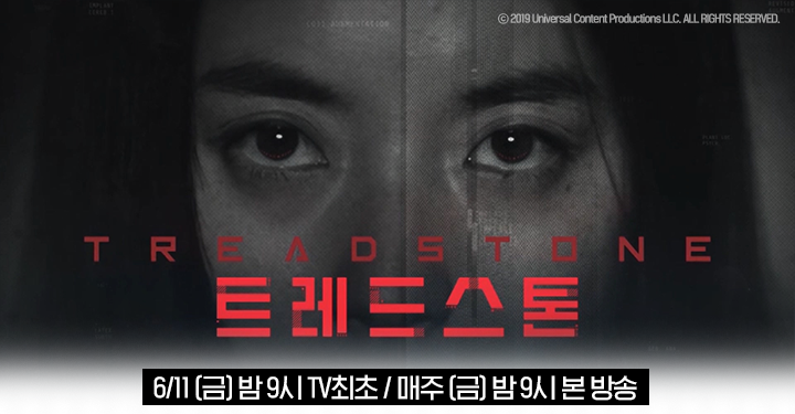 '트레드스톤' 6월 111일 (금) 밤 9시 TV최초 / 매주 (금) 밤 9시 본방송