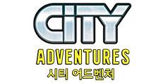 시티 어드벤처 3