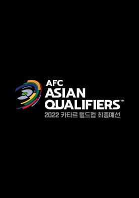 2022 카타르 월드컵 아시아 최종예선