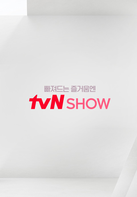 빠져드는 즐거움엔, tvN SHOW
