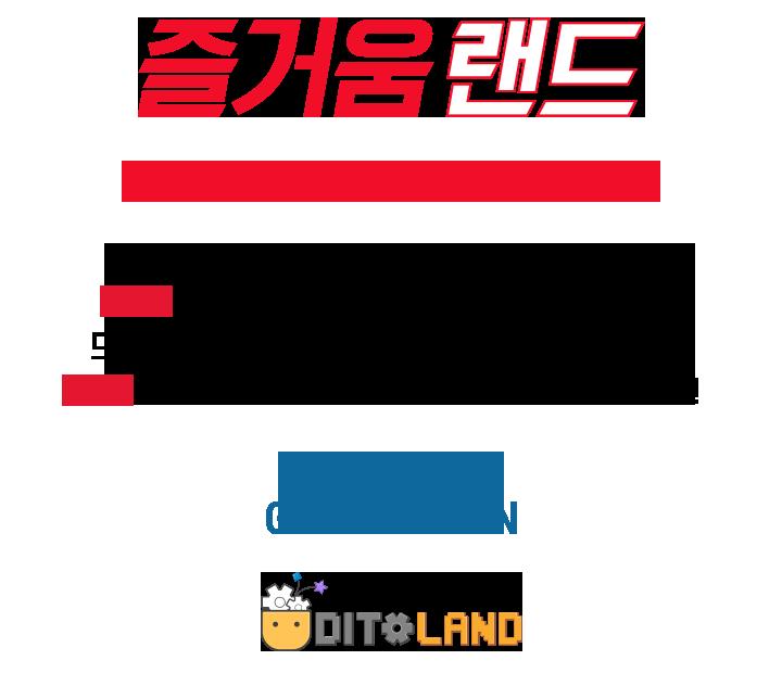 거리두기 이 곳에선 잠시 OFF tvN 대표 콘텐츠의 코스튬 및 음식 체험하고! 드라마&예능 존 방문 및 다양한 스페셜 게임까지! tvN최초 메타버스 월드 즐거움랜드를 즐겨보세요!