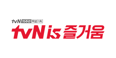 tvN is 즐거움