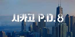 시카고PD 8