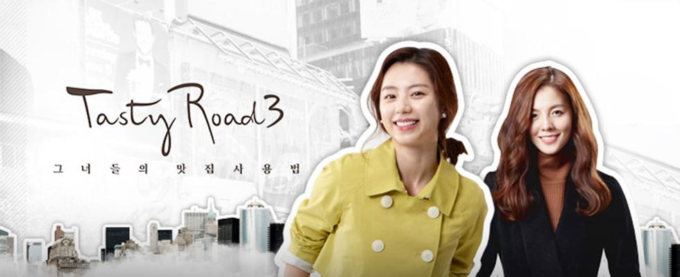 [테이스티로드3] 2012.02.04 ~ 2012.11.03 그녀들의 맛집 사용법