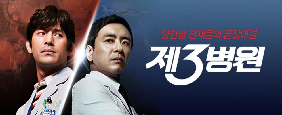 [제3병원] 2012.09.05 ~ 2012.11.08 대한민국 최초의 양한방 메디컬 드라마!