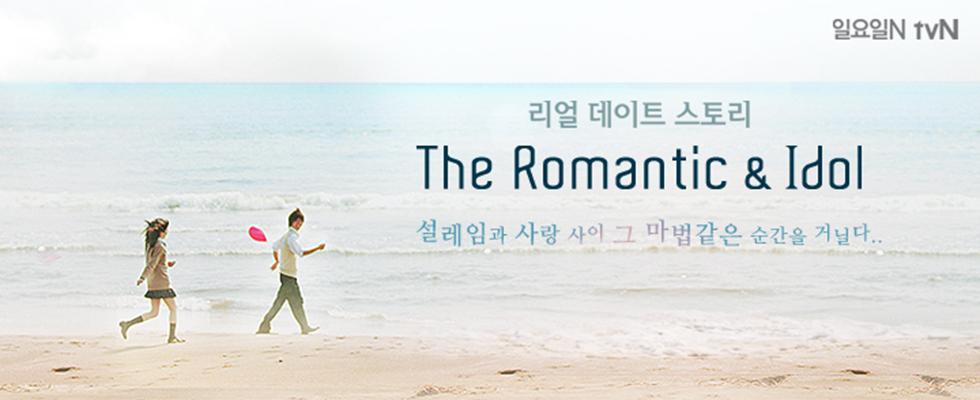 [더 로맨틱& 아이돌] 2012.11.11 ~ 2013.02.10 아이돌의 솔직 담백한 진짜 사랑이야기!