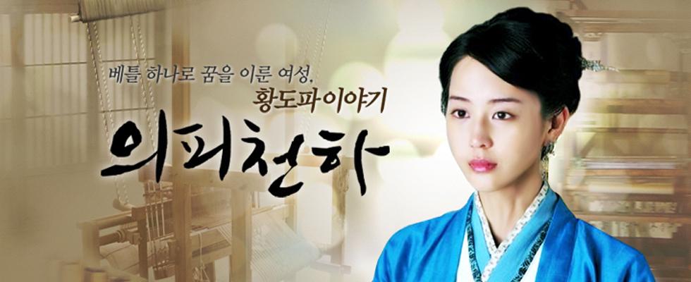 의피천하 | 월~금 밤 XX시 방송 베틀 하나로 꿈을 이룬 여성, 황도파 이야기
