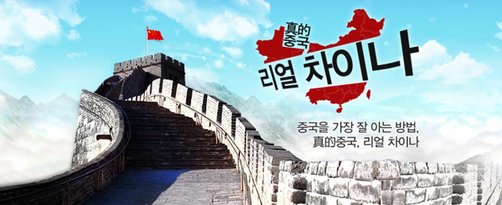 真的중국, 리얼 차이나 VOD 보러가기