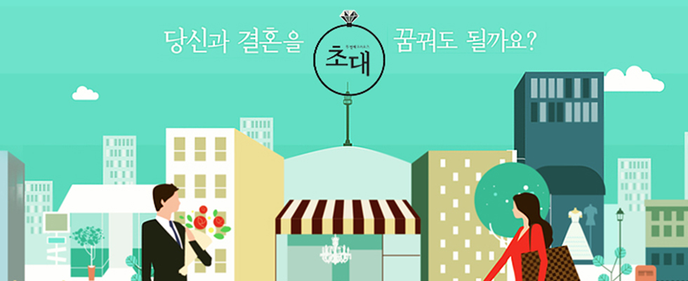 [두번째 프러포즈 - 초대] 2012.12.05 ~ 2013.01.09 대한민국에서 가장 솔직한 돌싱 데이팅 리얼리티가 시작된다!