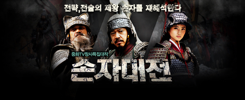 손자대전 | 월~금 밤 11시 전략,전술의 제왕 손자를 재해석한다.