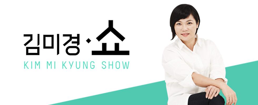 [김미경쇼] 2013.01.11 ~ 2013.03.29 대한민국 국민이 인정한 스타강사 김미경이 전하는 메세지
