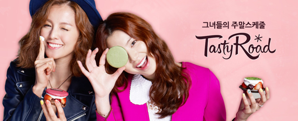 그녀들의 주말스케줄, 2013 <테이스티로드> 2013년 1월 12일 (토) 낮 12시/ 밤 11시 첫방송!