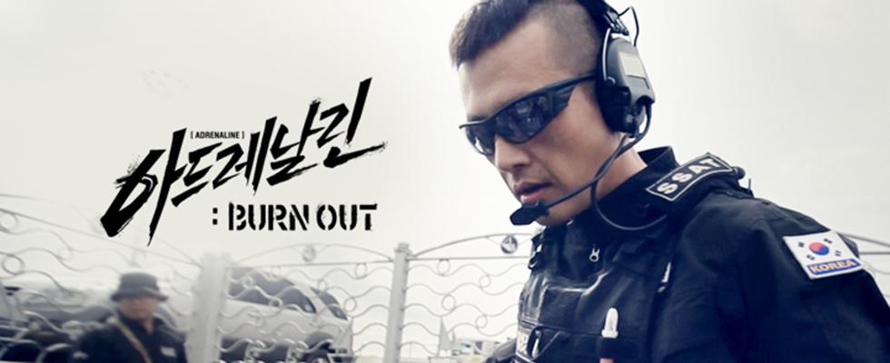 한국 최초의 택티컬 프로그램, 정찬의 밀리터리 체험기 대공개! ADRENALINEːBURN OUT