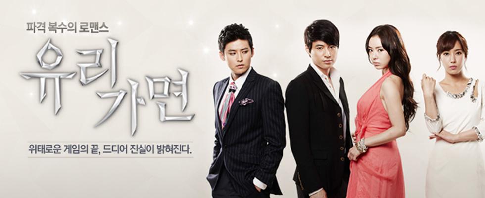매주 월~목 오전 9시 45분 방송 파격 복수의 로맨스 tvN 일일드라마 <유리가면>