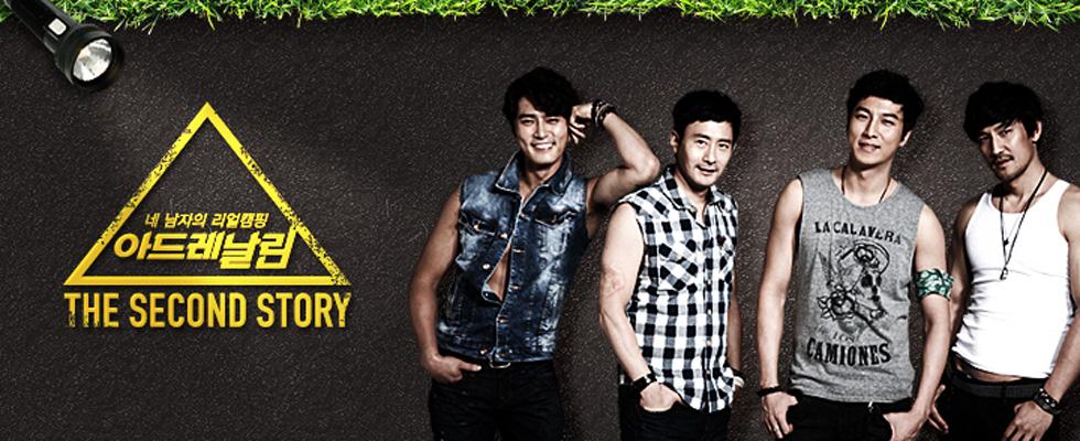 [아드레날린 시즌2] 2013-03-16~2013-07-09 네 남자의 리얼캠핑 THE SECOND STORY
