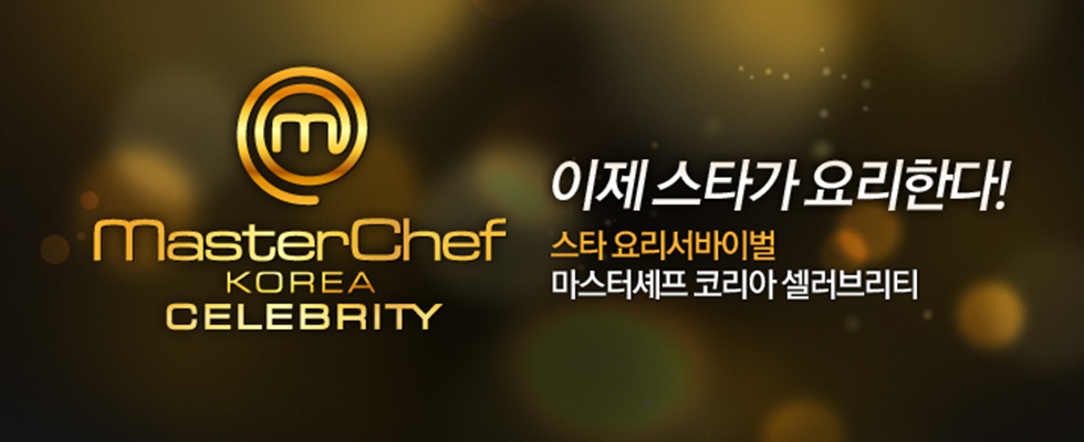[MasterChef Korea Celebrity] 2013.02.22 ~ 2013.04.12 스타 요리 서바이벌