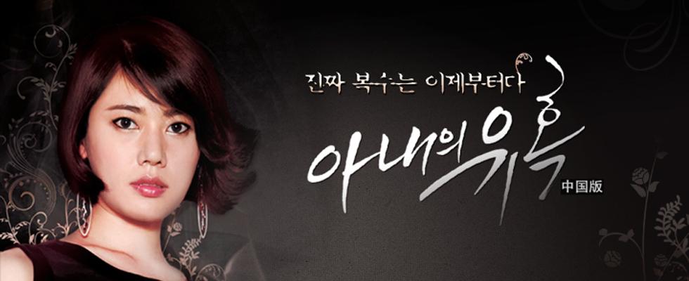 아내의 유혹 | 월~금 밤 11시 (2회 연속) 대한민국을 뒤흔든 '아내의 유혹'이 더 강렬하게 돌아왔다.