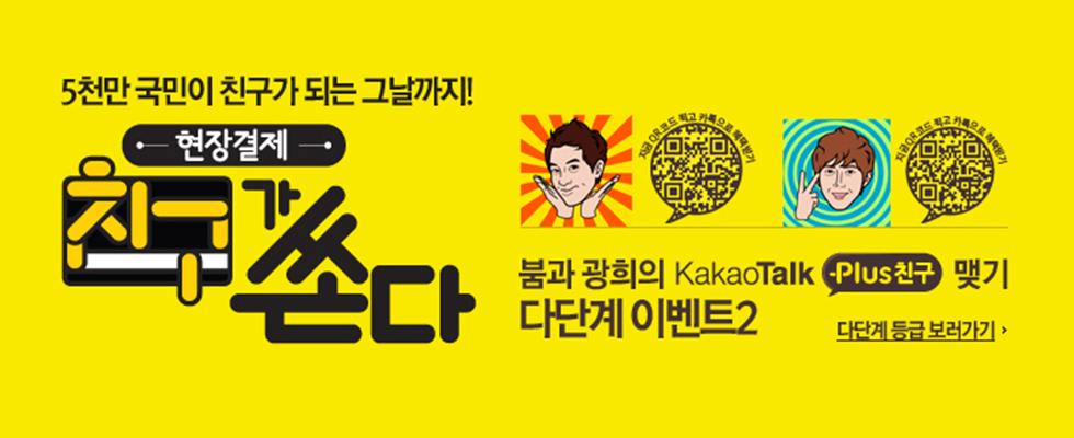 [친구가 쏜다] 2013.04.14 ~ 2014.04.14  붐과 광희의 카톡플친맺기 다단계이벤트2!!