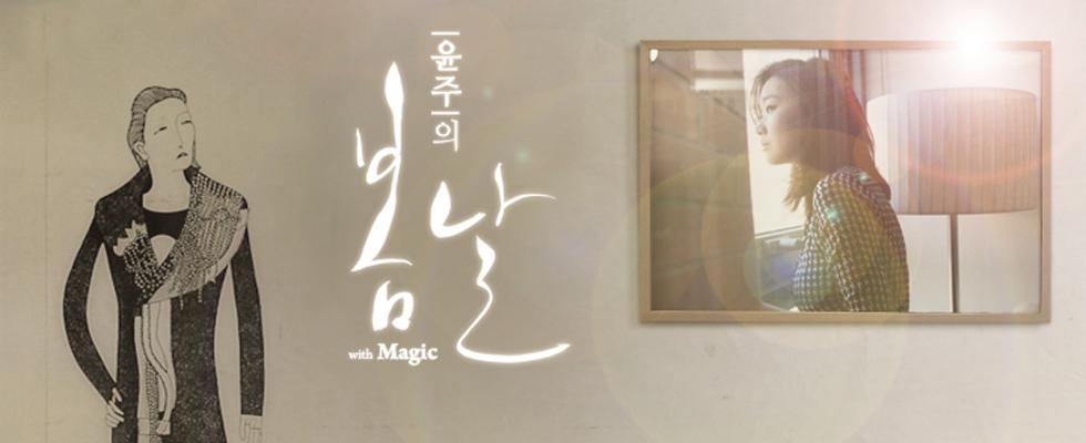 예술이 피어나는 공간<윤주의 봄날 with Magic>에 여러분을 초대합니다.  1회: 5월 1일 밤 10시 /  2회: 5월 8일 밤 10시 방송!
