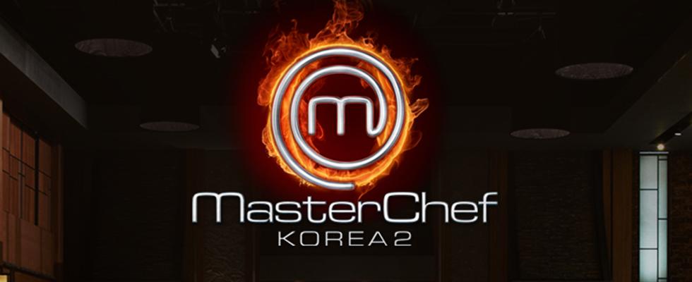 [마스터셰프 코리아2] 2013.05.10 ~ 2013.08.02 대한민국의 두 번째 '마스터셰프'를 찾기 위한 맛있는 감동!
