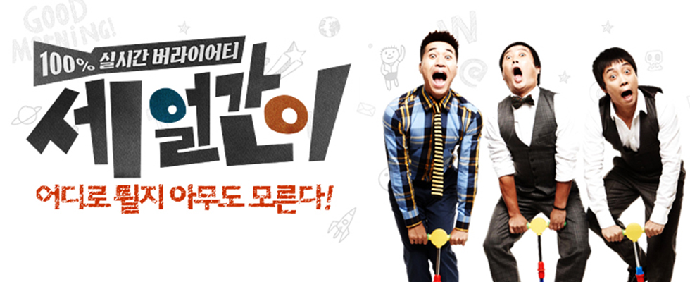 [세얼간이] 2012.10.07 ~ 2013.10.06 국내 최초 100% 실시간 버라이어티!!