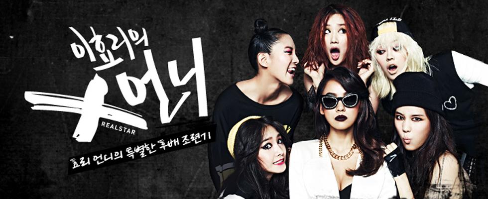 효리 언니의 특별한 후배 조련기 이효리의 X언니 | 매주 화요일 밤11시 방송!