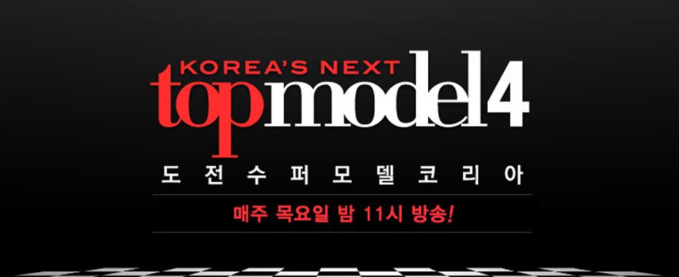 [도전수퍼모델코리아4] Who's Next? 매주 목요일 밤11시 방송