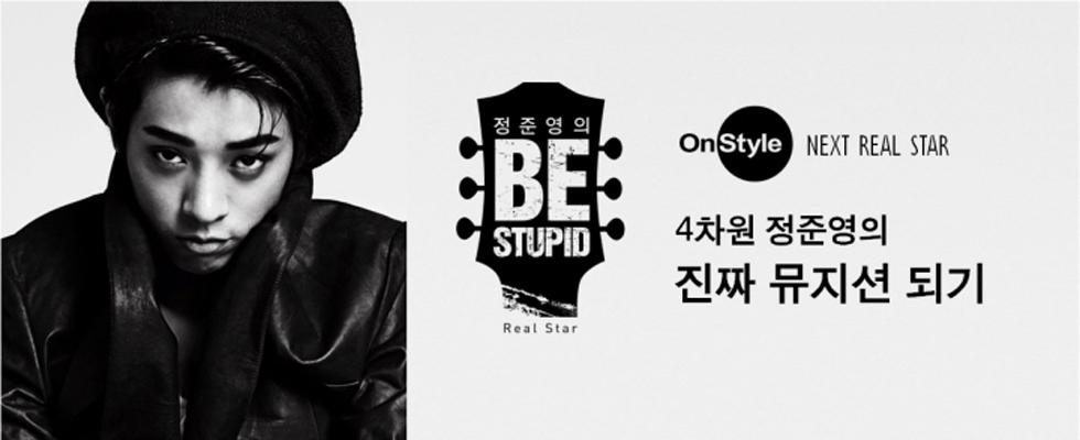 데뷔 전 정준영의 첫 번째 리얼리티  매주 화요일 밤 11시 온스타일 방송
