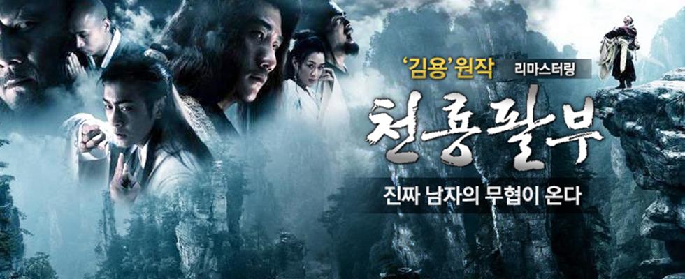 진짜 남자의 무협이 온다 천룡팔부 | 월~금 오후 6시 30분(3회 연속)
