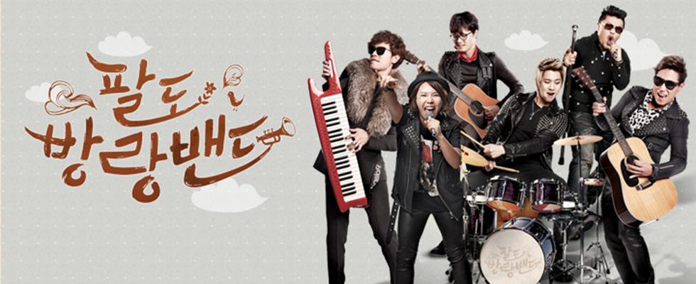 [팔도 방랑밴드] 2013.11.28 ~ 2014.02.06 노래하는 이들을 위한 본격 뮤직리얼로드!