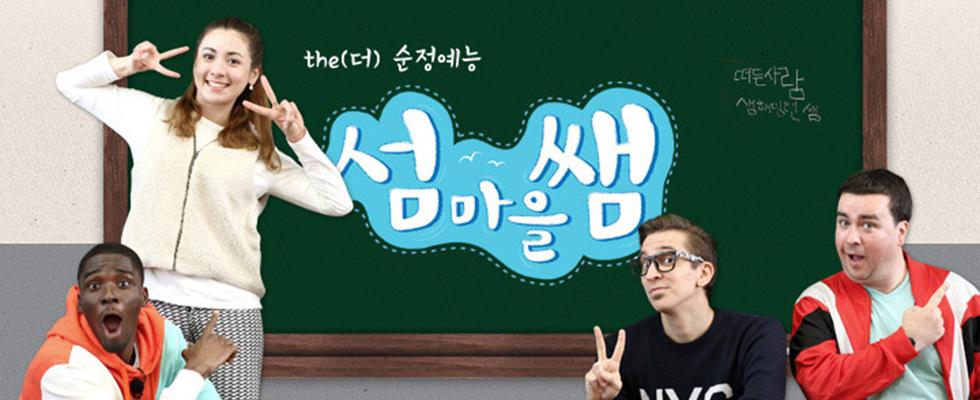 [섬마을 쌤] 2013.11.19 ~ 2014.02.03 평균 한국거주 7년, 외국인 4인방의 순정예능!