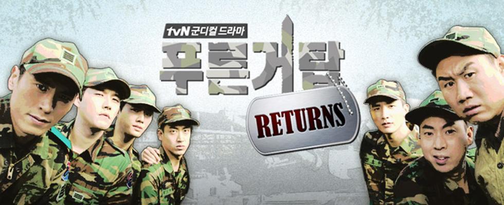 [푸른거탑 리턴즈] 2013.11.27 ~ 2014.02.26 그들이 돌아왔다. 군디컬드라마의 시작과 끝!