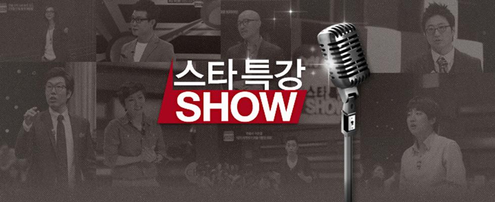 [스타특강쇼]  2011.06.17 ~ 2013.07.10 당신의 인생을 채울 특별한 수업이 시작된다!