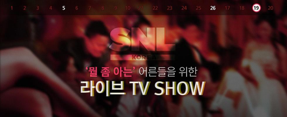 SNL과 함께 당신의 토요일 밤을 완성하라! [SNL코리아2]
