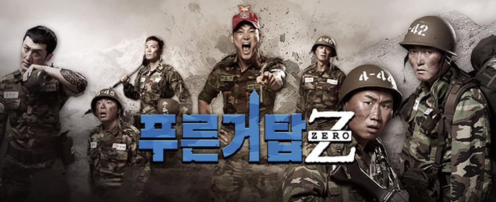 [푸른거탑 제로] 2013.09.11 ~ 2013.11.20 대한민국 군예능의 위대한 탄생!! 이번엔 훈련소다!