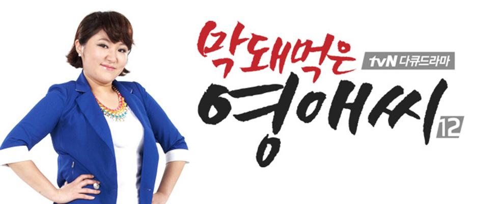 [막돼먹은 영애씨 시즌12] 2013.07.18 ~ 2013.11.14 레전드급 변화에 휘말린 영애의 진격이 시작된다!