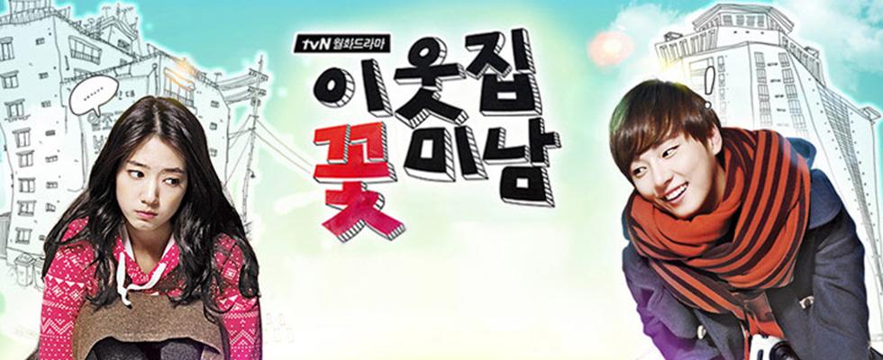 [이웃집 꽃미남] 2013.01.07 ~ 2013.02.26 우리동네를 발칵 뒤집을 로맨틱 스캔들이 시작된다!
